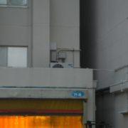横浜市磯子区の某水産会社 パネルユニットホシザキ製