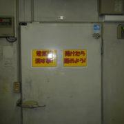 相模原市中央区の某焼肉チェーン店|プレハブ冷凍庫の冷却機器の入れ替え工事